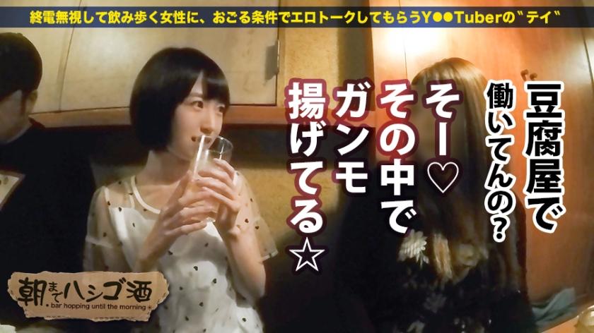 朝までハシゴ酒【300MIUM-282】