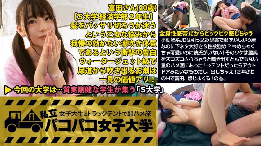 300MIUM-296 Tomita-san 20-year-old female college student