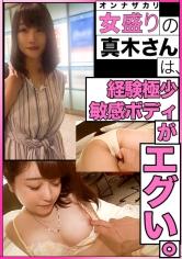 """婚活女子18:女盛り""""オンナザカリ""""の真木さん(27)は経験極小敏感ボディがエグい。パン屋の彼女の乳はやわらか、尻はもちもち。膣内はぐっちょりいつでも挿入体制。 真木香織 27歳 飲食店(パン屋さん) 300MIUM-301画像"""