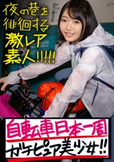 ガチピュア自転車日本一周美少女!!!自分の今後を見つめ直したいと、一人で上野を(真夜中に…)立とうとしている美少女発見!!!よくよく話を聞いてみると、やっぱり出る出るワケあり事情の数々!!!年頃の少女は何を思い自転車旅を始めるのか…?そして旅の最後に何を見つけるのか…?そんな彼女の旅の始まりを少しだけサポートしながら、純真無垢な汚れなき裸体を大人になる前にしっかり味わっときました!!!:夜の巷を徘徊する?激レア素人?!! 07 300MIUM-345画像