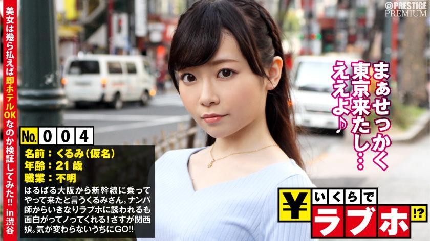 関西娘が東京で羽を伸ばす?◆大阪から新幹線に乗って遊びにやって来たくるみさん(21歳)、ノリ良くナンパ師とやり合う小悪魔系!東京土産&思い出作りにおおいにハジける!これが浪速の女豹やで!「ち○ちんキライな女の子なんていないんじゃないですか?」:いくらでラブホ!? No.004