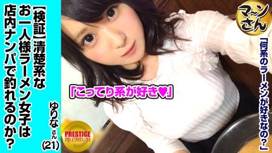 300MAAN-001 ゆりなさん(21)