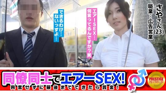 300MAAN-053 (ばば/29歳 さや/23歳)
