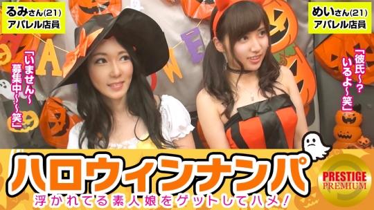 300MAAN-057 めい(21)&るみ(21)