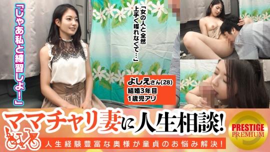 300MAAN-059 美人妻よしえさん(28)