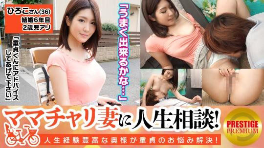 300MAAN-060 人妻ひろこさん(36)