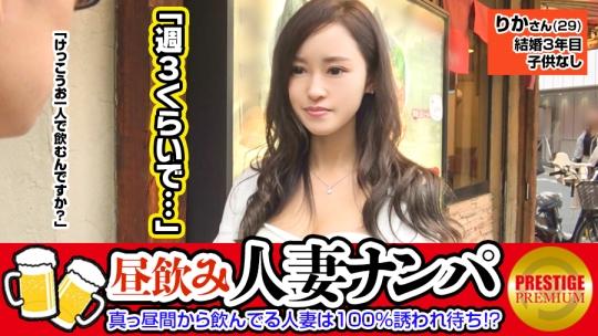 300MAAN-078 超美人妻りかさん(29歳)