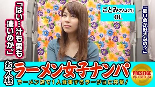 300MAAN-079 ことみさん(21) OL