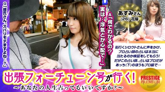300MAAN-092 あすみ(26)/花屋