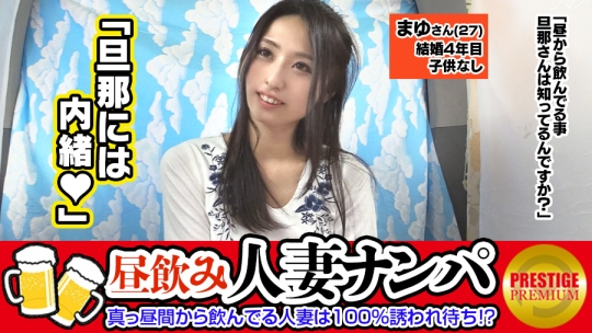 300MAAN-095 奥様まゆさん(28歳)