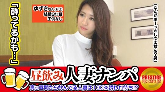 300MAAN-096 奥様ゆずきさん(28歳)