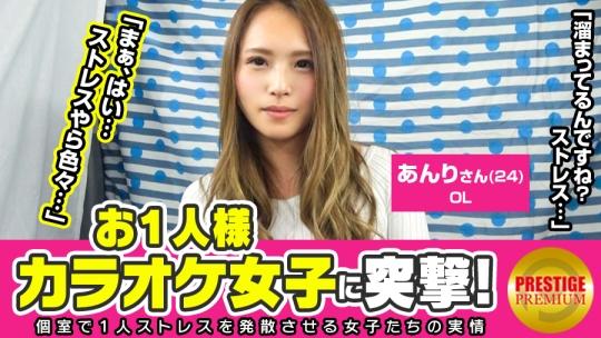 300MAAN-098 あんり(24)OL