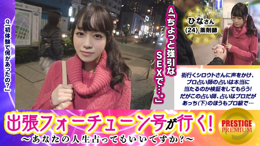 300MAAN-105 [Business trip Fortune go] Can you divulge your life! ? Hina (24) / pharmacist → beautiful woman who