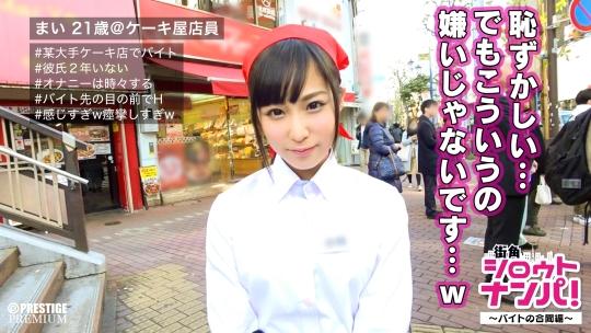 栄川乃亜 - 街角シロウトナンパ 139 - まいちゃん 21歳 ケーキ屋店員