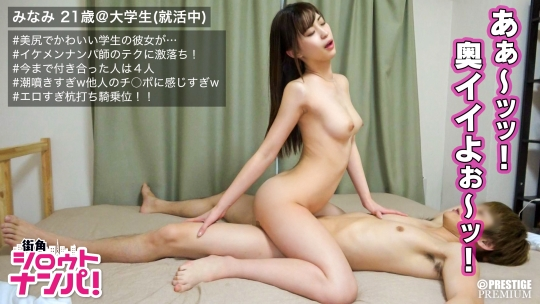 300MAAN-169 みなみ 21歳 大学生