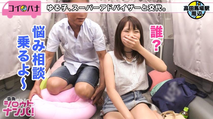 【某人気番組ラ●ワゴン】Hカップ巨乳の女子大生♡お悩み相談のはずがクッソエロ展開にwww