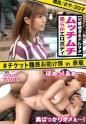 伊達紗弥 - 街角シロウトナンパ 271 - さや 20歳 大学生