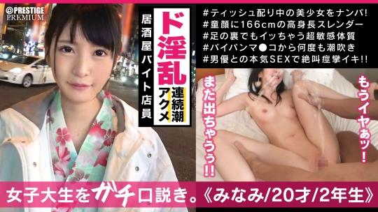 300MAAN-325 みなみちゃん 20歳 大学2年生