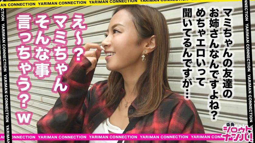 【素人ナンパ】週35回するオナニー狂!抜群スタイルの黒ギャル美女とハメ撮りSEX