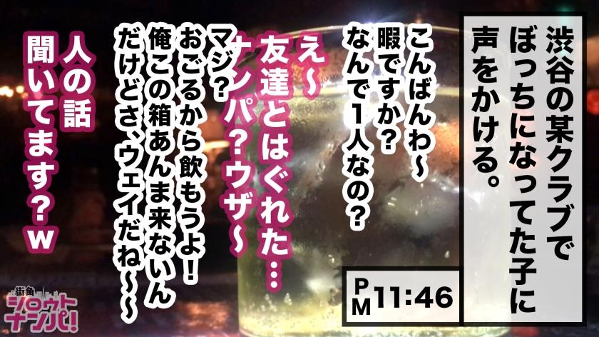 夜渡り上手な小悪魔ビッチ!!渋谷のクラブで夜な夜なパリピってるOL(通称つーたん)をGET!!マシュマロ乳&スベスベ桃尻&極上クビレの淫乱エロボディ色白美女をガンガン突きアゲ激イキSEX!!-エロ画像-1枚目