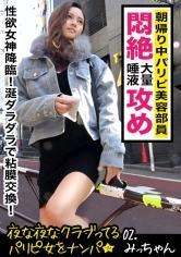 4位                                                                    みっちゃん 21歳 美容部員                                    ・メーカー                                                                            プレステージプレミアム(PRESTIGE PREMIUM)                                                                                                                                                ・シリーズ                                                                                    街角シロウトナンパ