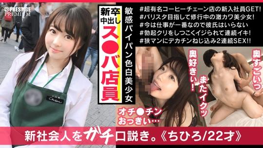 300MAAN-395 チヒロちゃん ス○バ新入社員