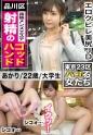 美谷朱里 - 街角シロウトナンパ 363 - あかりちゃん 22歳 大学生(メンズエステティシャン)