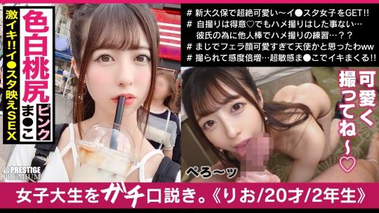 300MAAN-454 りおちゃん 学生 カフェバイト
