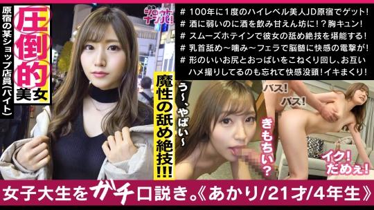 舞島あかり 街角シロウトナンパ(300MAAN-500)