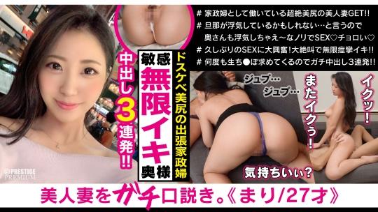 一色まりあ 街角シロウトナンパ(300MAAN-513)
