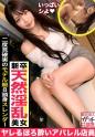 花沢ひまり - 街角シロウトナンパ 500 - はな 22歳 PA○C○アパレル販売員(1年目)