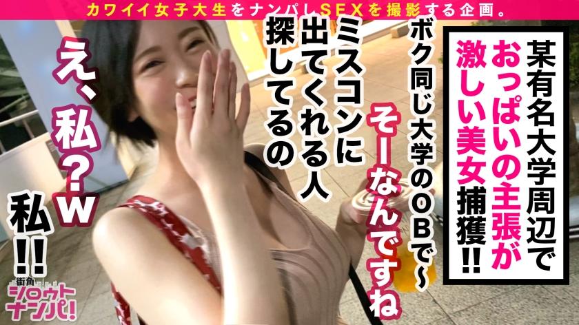 【しっとりモチモチ純白美ボディ】最近まで処女だった清楚系JDが上京→光の速さで50人斬り→ドスケベモンスターに変身!!東京で鍛え上げた手コキ&お口を使った舐めっぷりに脱帽!!こんなにドスケベだなんて…こちらが舐めてました(すみません)…。期待通りのパイ揺れに、困ったようなアヘ顔が萌カワイイ!連続中出し→最後はおもいっきりお口の中へ大放出!!-エロ画像-1枚目