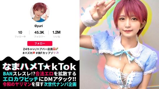 深田結梨 - なまハメT☆kTok Report.3 - ゆうり 24歳 ○○が