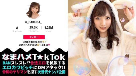 月乃さくら - なまハメT☆kTok Report.7 - さくら 22歳 声だけでヌける隠語保育士