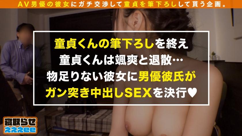 寝取らせぇぇぇee (そうだ!今からお前ん家でSEXしない?#03) – かすみさん 24歳 大手化粧品会社広報部_pic21