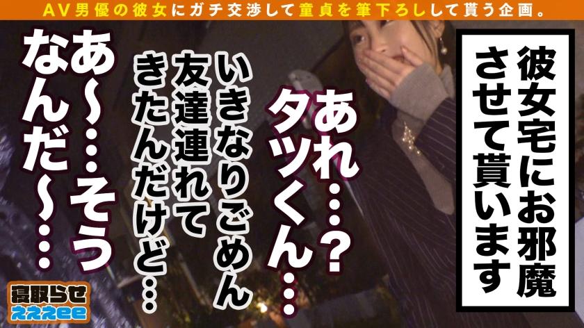 寝取らせぇぇぇee (そうだ!今からお前ん家でSEXしない?#03) – かすみさん 24歳 大手化粧品会社広報部_pic5