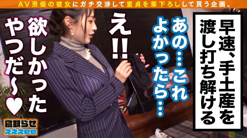 寝取らせぇぇぇee (そうだ!今からお前ん家でSEXしない?#03) – かすみさん 24歳 大手化粧品会社広報部_pic6