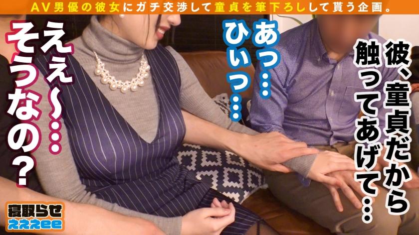 寝取らせぇぇぇee (そうだ!今からお前ん家でSEXしない?#03) – かすみさん 24歳 大手化粧品会社広報部_pic7