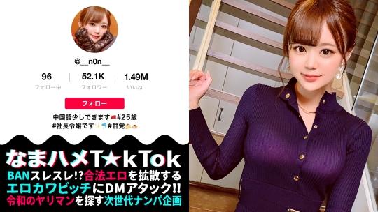 結城のの - なまハメT☆kTok Report.16 - のの 25歳 世界各国のチ○ポを食べ回る社長令嬢