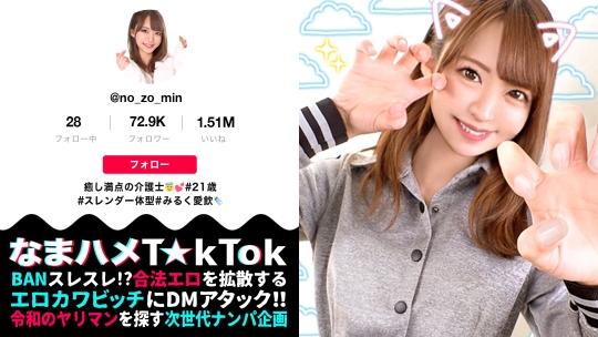 東條なつ - なまハメT☆kTok Report.18 - のぞみ 21歳 スケベなメス猫介護士