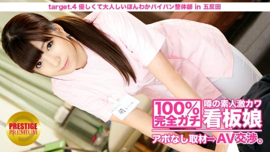 300MIUM-008 萌なつみさん 20歳 新人整体師
