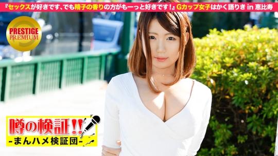 300MIUM-019 松本環奈さん 22歳 カフェバイト(大学生)