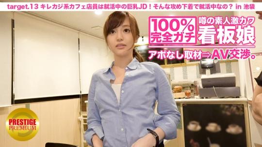 300MIUM-024 白川麻衣さん 22歳 カフェ店員(就活中のJD)