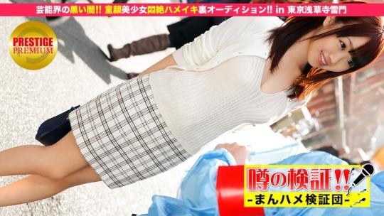300MIUM-030 あすみさん 22歳 大学生(芸能人の卵)