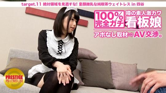 300MIUM-043 山川ゆなさん 19歳 純喫茶ウェイトレス
