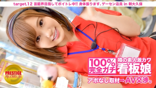 300MIUM-044 秋吉花音さん 22歳 ゲームセンター