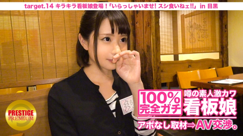 300MIUM-045 100% perfect! Rumored amateur super cute poster girl interview without appointment ⇒ AV