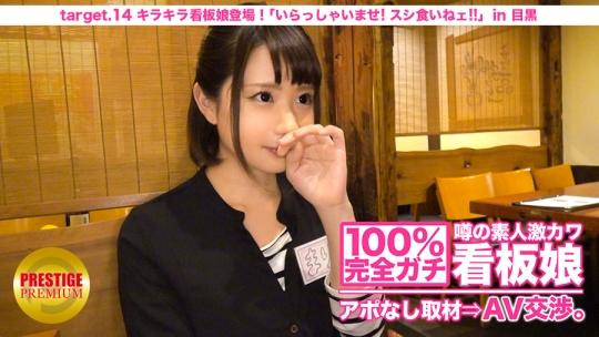 300MIUM-045 まりさん 20歳 女子大生