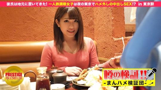 300MIUM-049 しずくちゃん 20歳 一人旅を満喫中(新潟女子)