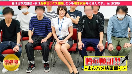 300MIUM-050 もえさん 23歳 塾講師